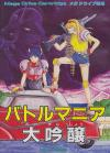 Battle Mania Daiginjō - Cover Art Sega Genesis