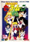 Bishōjo Senshi Sailor Moon - Cover Art Sega Genesis