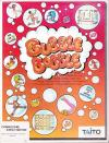 Bubble Bobble - Cover Art Amiga OS