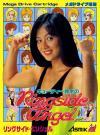 Cutie Suzuki no Ringside Angel - Cover Art Sega Genesis