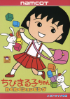 Chibi Maruko-chan: Waku Waku Shopping - Cover Art Sega Genesis