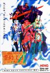 Super Magican - Cover Art Sega Genesis